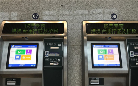 安徽省马鞍山市台胞可自助购取火车票了!