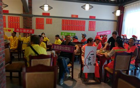 """安徽省马鞍山""""一家亲""""台商餐厅开业"""