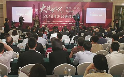 2018年沪台研讨会今日在上海举行.jpg
