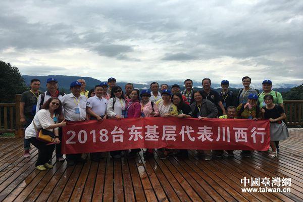 台湾台东县基层及农业参访团赴雅安市参访交流.jpg