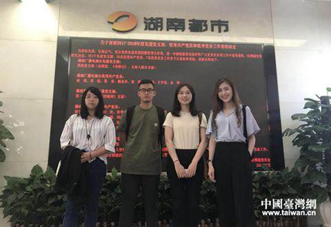 """""""爱·在芒果""""50名台湾实习生正式报到 期待职场新收获.jpg"""