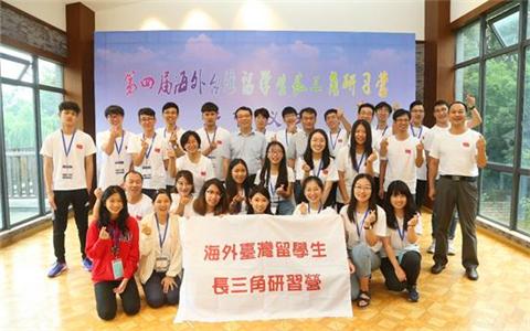 """第四届""""海外台湾留学生长三角研习营""""在南京开营"""