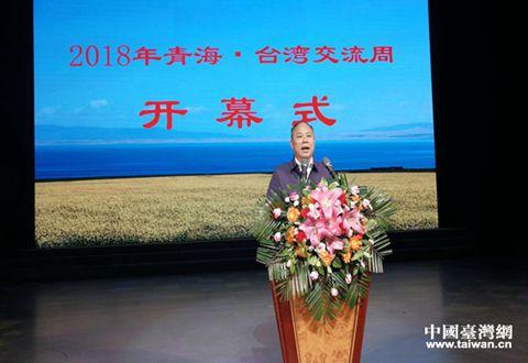 青海·台湾交流周活动于7月13日在西宁开幕