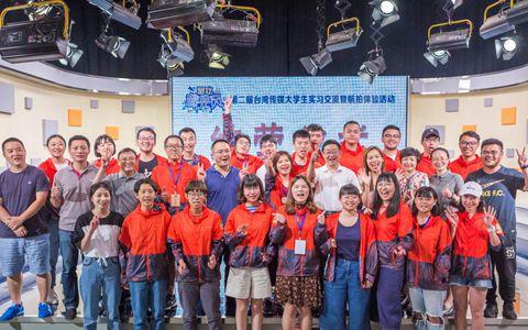 第二届台湾传媒大学生实习交流暨航拍体验活动顺利结营