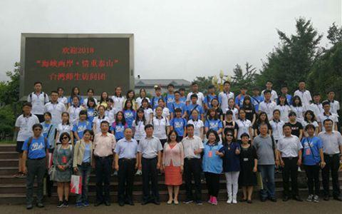 台湾学子赴鲁感受泰山文化