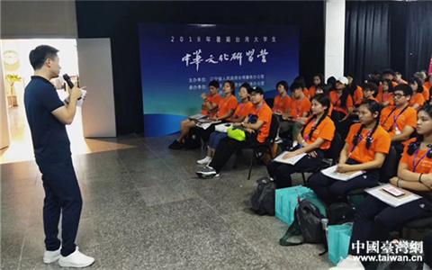 2018年暑期台湾大学生中华文化研习营在鞍山开营