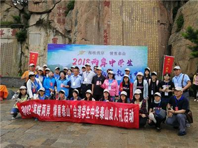 台湾学子登上大观峰,在泰山见证下宣誓成人4.jpg