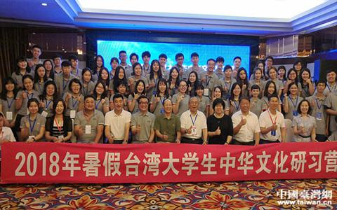 2018年暑假台湾大学生中华文化研习营在沈阳开营_副本.jpg