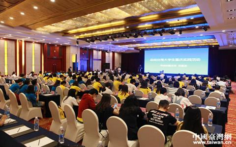 第六届台湾大学生重庆实践活动顺利落幕