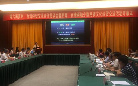黔南民族文化牵线,谱写两岸交流新篇章