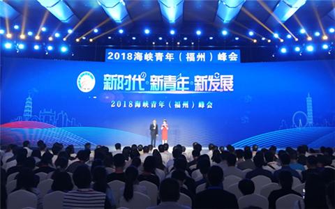 2018年海峡青年(福州)峰会在榕举行