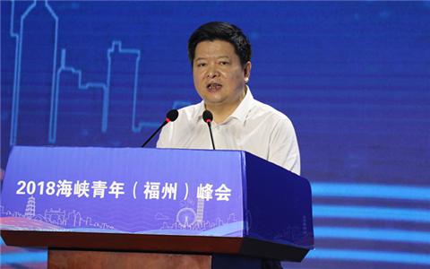 龙明彪在第六届海峡青年节·海峽青年(福州)峰会上致辞