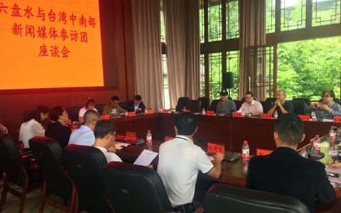 台湾中南部新闻媒体参访团一行赴六盘水参访交流