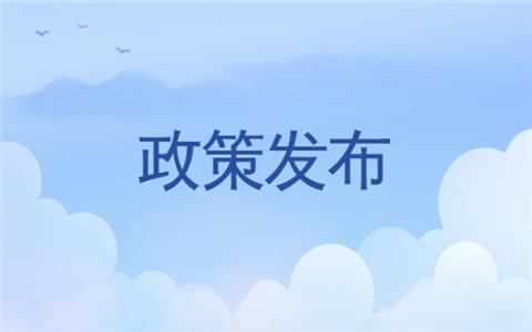 【31条在潍坊】潍坊市出台惠台80条措施
