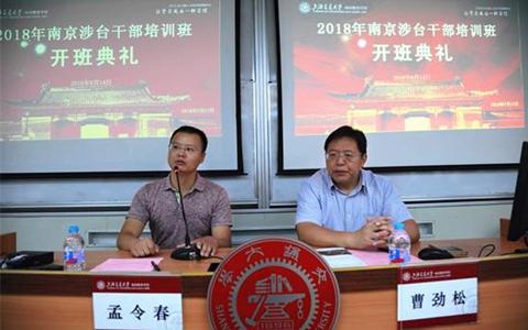 2018南京市涉台干部培训班在上海举办
