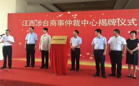 江西涉台商事仲裁中心23日正式揭碑成立