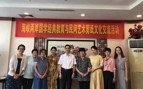 海峡两岸国学经典教育民间艺术剪纸交流活动在赣州举行