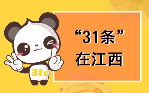 """【31条在江西】江西发布""""60条""""惠台措施 促进赣台经济社会融合发展"""