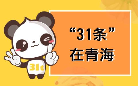 【31条在青海】青海省台办赴玉树慰问台湾义诊医师团