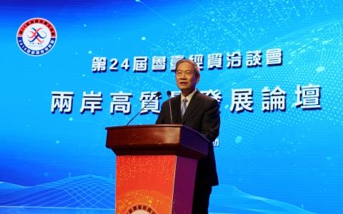 张志军会长在第二十四届鲁台经贸洽谈会开幕式上的致辞.jpg