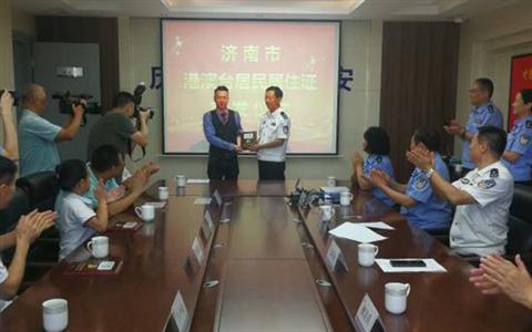 来自山东中医药大学台湾籍学生白尹豪成为济南市第一位台湾居民居住证领证者。