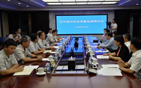辽宁省台办批鞍钢集团博物馆为省对台交流基地
