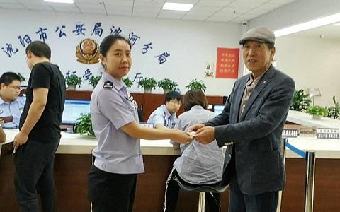 沈阳发放首批台湾居民居住证