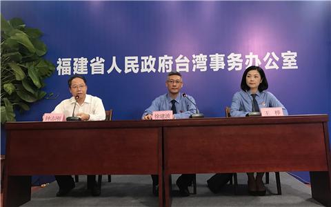 福建省加强涉台检察工作 依法保障台胞台企合法权益