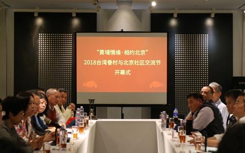 第十三届台湾眷村与北京社区交流节在西城区开幕