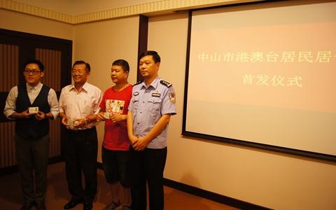 中山首位台湾居民领到居住证