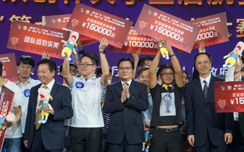 """2018年广东""""众创杯""""创业创新大赛之大学生启航赛举行颁奖仪式"""