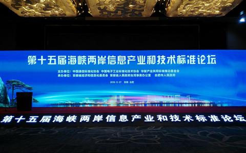 第十五届海峡两岸信息产业和技术标准论坛_副本.png