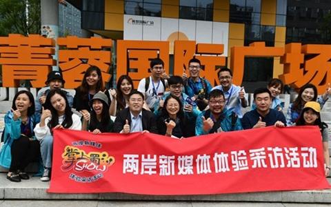 台湾青年在川创业就业:条件这边独好