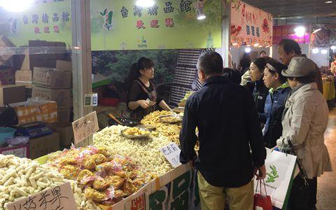 台湾商品畅销名优农产品交易会