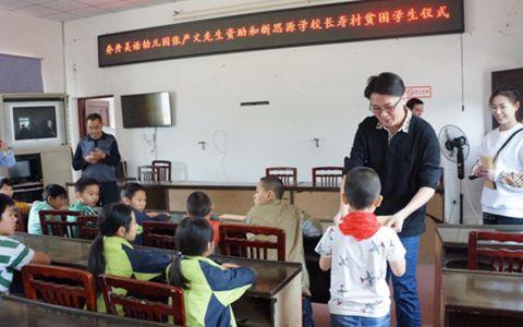 四川省德阳市台商持续捐助乡村贫困学生