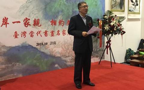两岸一家亲 相约文博会——台湾当代书画名家展在济举办