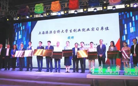 上海专场招聘会助推港澳台侨学生就业创业