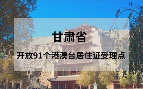 甘肃省开放91个受理点接受港澳台居民申请居住证