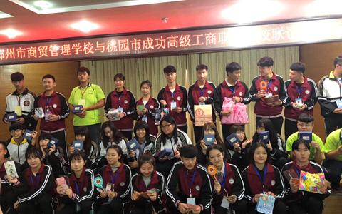 桃园市成功高级工商职业学校到郑州开展联谊交流