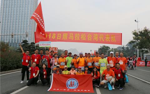 2018日照国际马拉松台湾网上正规博彩十大网站代表队圆满完赛