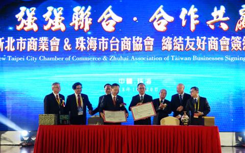 珠海市台商协会举行成立25周年庆典谱写新时代珠台经贸合作发展新篇章