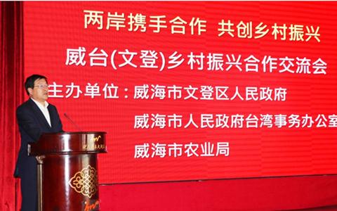 威台(文登)乡村振兴合作交流会举行