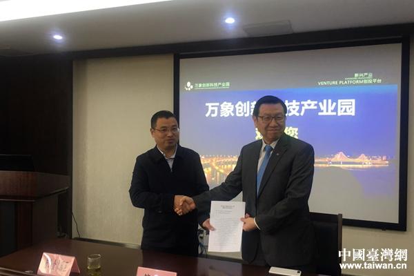 四川眉山市与台湾公司签定两岸医药化工园战