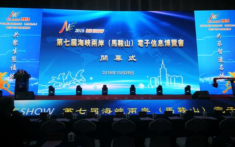 第七届马博会举行开幕式 约300名台商参展交流