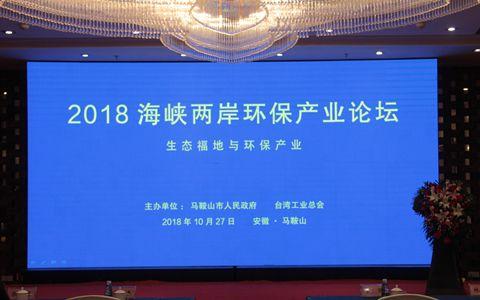 2018海峡两岸环保产业论坛在马鞍山市举办