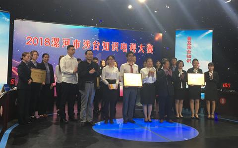 河南省漯河市举办涉台知识电视大赛