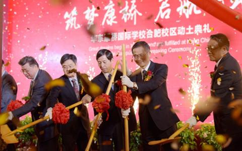 华东康桥国际学校合肥校区奠基典礼成功举行