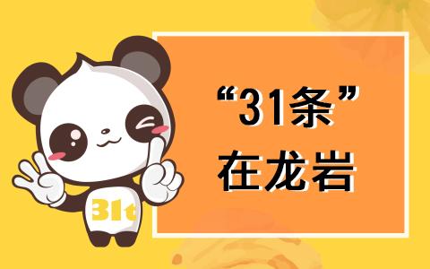 【31条在福建】龙岩市发布46条措施,深化龙台经济文化交流合作