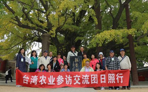 台湾农业交流参访团日照行活动成功举办