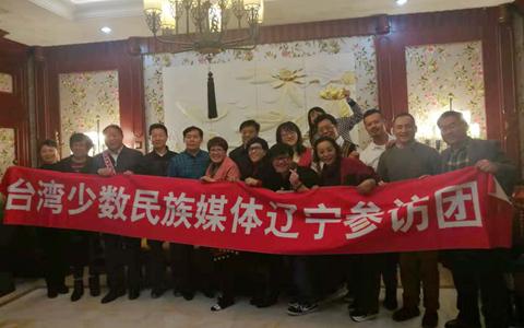 台湾少数民族媒体辽宁采访团来葫芦岛新闻交流参访